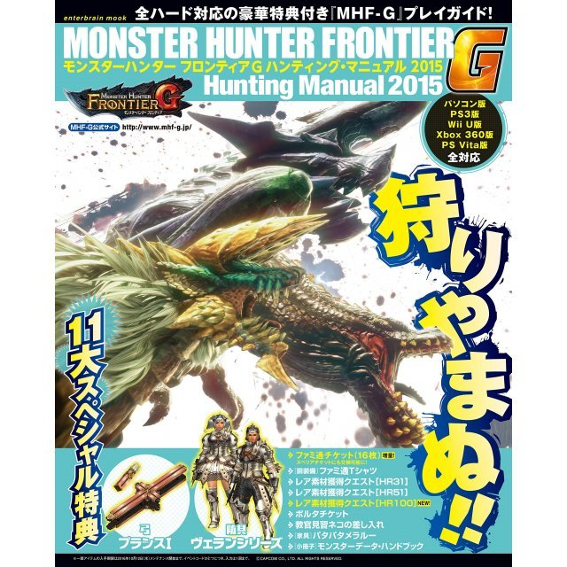 Monster Hunter Frontier G Hunting Manual 2015