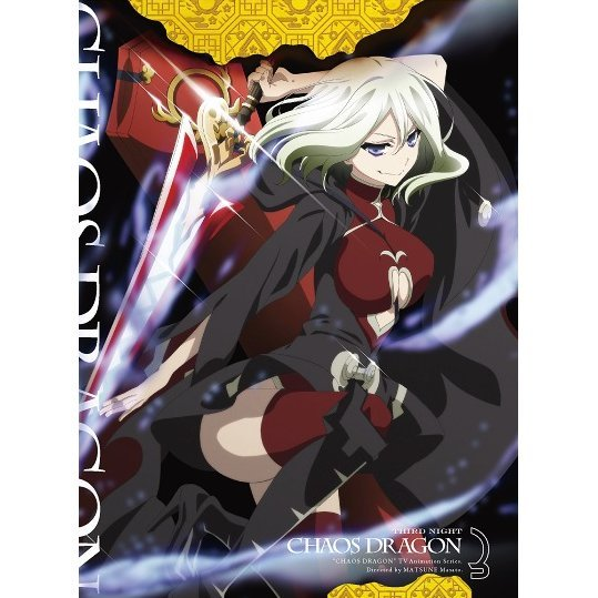Chaos Dragon: Sekiryu Seneki 3rd Night