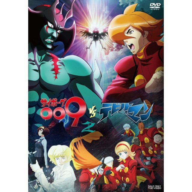 Cyborg 009 Vs Devilman Vol.2