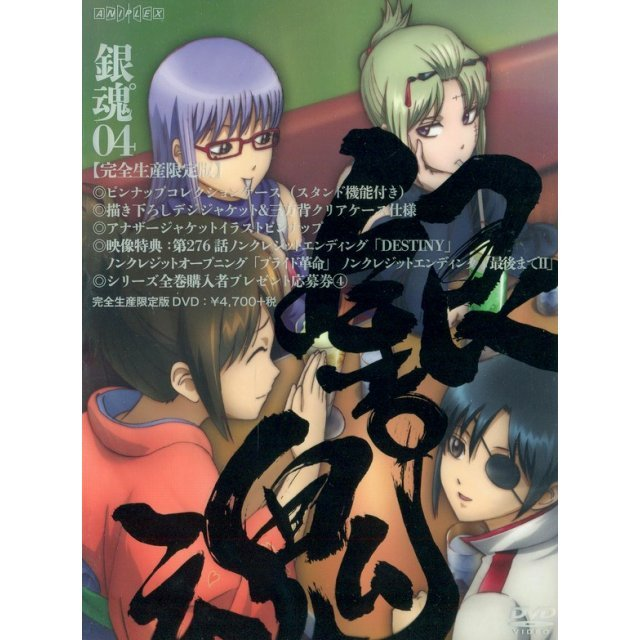 Gintama Vol.4 [Limited Edition]