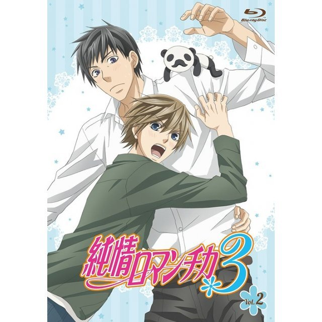 Junjo Romantica 3 Vol.2 [Limited Edition]