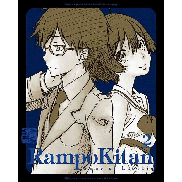 Ranpo Kitan: Game Of Laplace Vol.2 [Limited Edition]