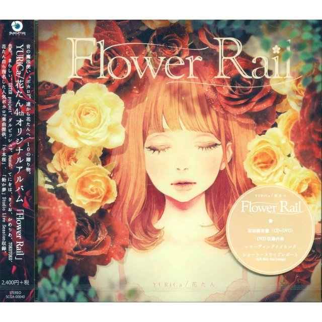 Flower Rail [CD+DVD Limited Edition]