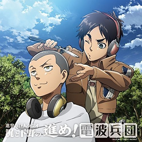 Attack On Titan Radio - Kaji To Shimono No Susume Denpa Heidan - Vol.6 [CD+CD-ROM]