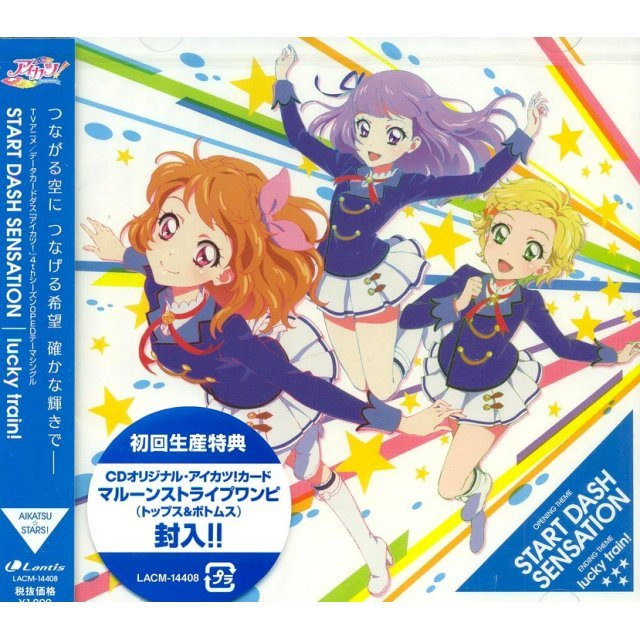 Start Dash Sensation / Lucky Train (Aikatsu 4th Season Intro / Outro Theme Song)