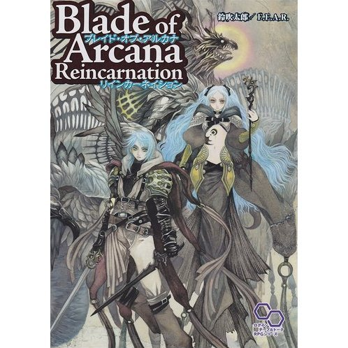 Blade Of Arcana Reincarnation