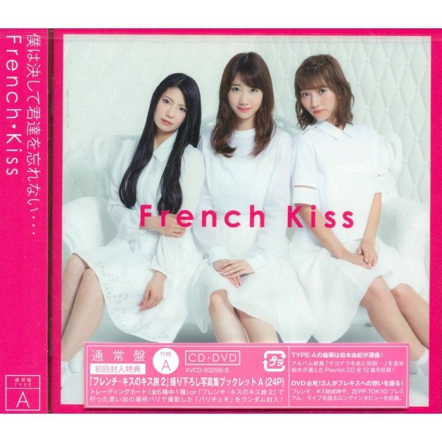 French Kiss [CD+DVD Type A]