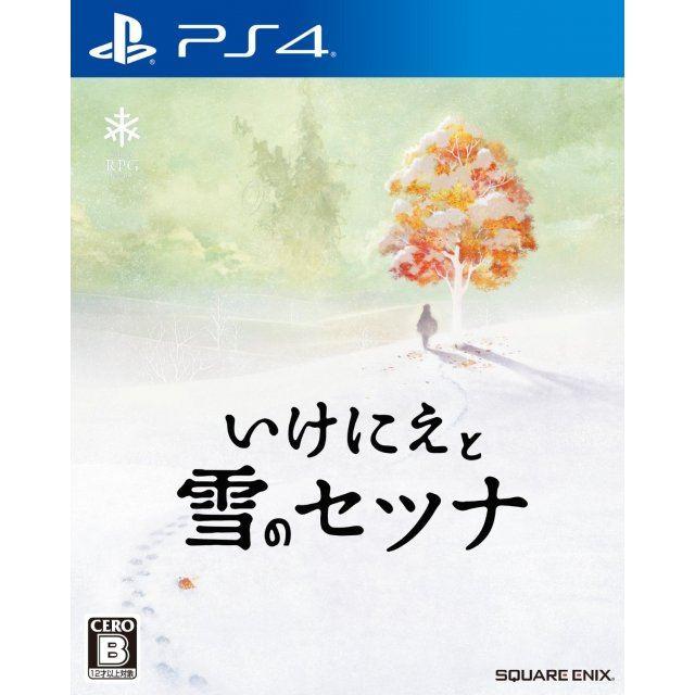 Ikenie to Yuki no Setsuna