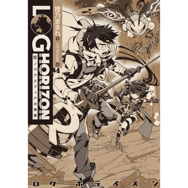 Log Horizon 10 Noosphere no Kaikon