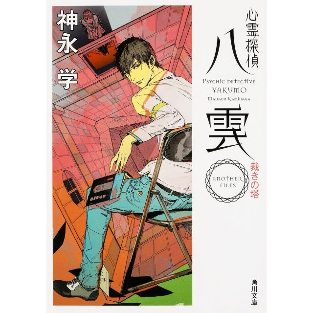 Shinrei Tantei Yakumo Another Files Sabaki no To
