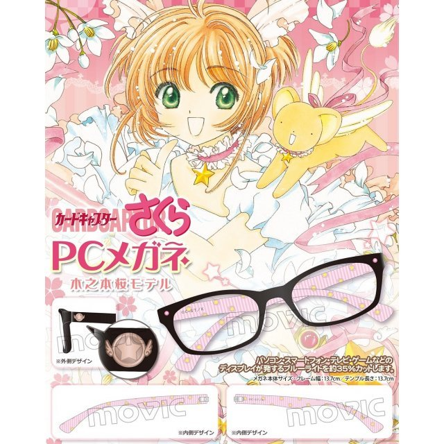 Cardcaptor Sakura PC Glasses: Kinomoto Sakura Model