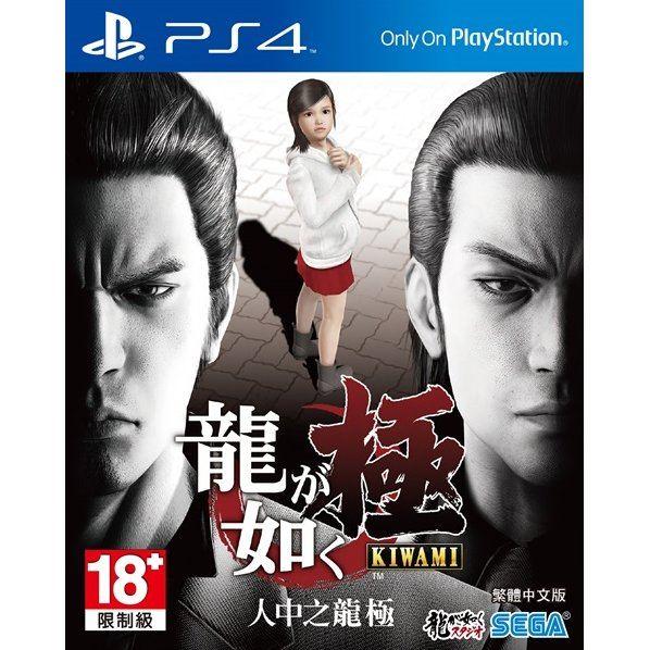 Ryu ga Gotoku Kiwami (Chinese Subs)