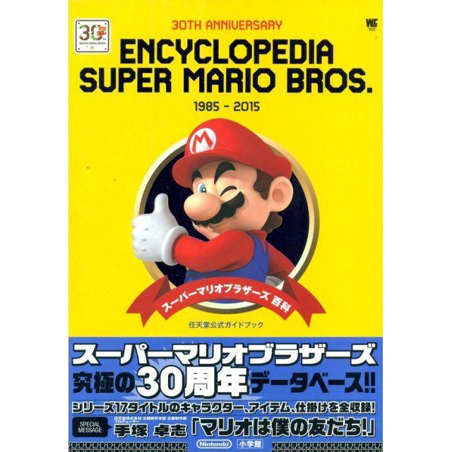 Super Mario Bros. Encyclopedia (Wonderlife Special)