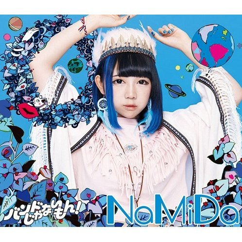 Namida / Baby My Love (Chanmomo Ver.) [Limited Edition]