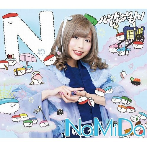 Namida / Mizuiro no Blue (Gumityan Ver.) [Limited Edition]