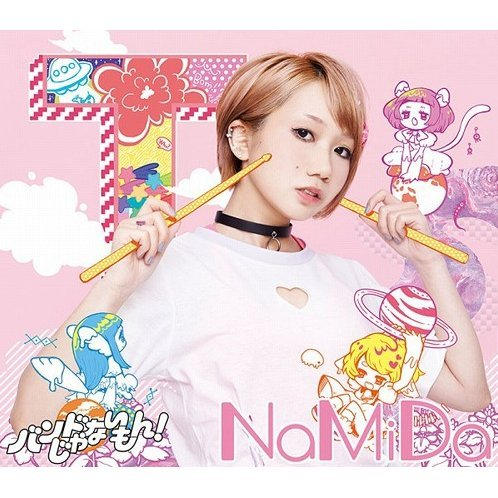 Namida / Speed Lion (Misako Ver.) [Limited Edition]