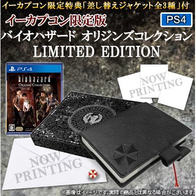 Biohazard Origins Collection [e-capcom Limited Edition]