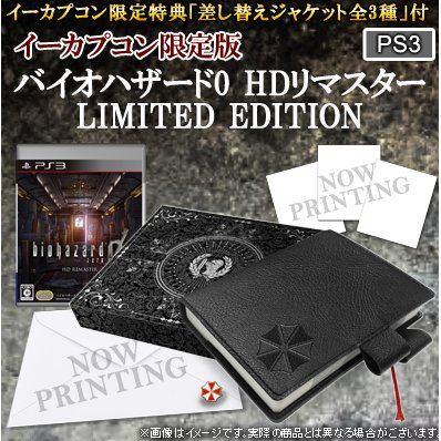 Biohazard 0 HD Remaster [e-capcom Limited Edition]