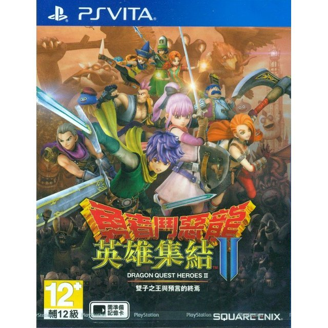 Dragon Quest Heroes II: Futago no Ou to Yogen no Owari (Chinese Subs)