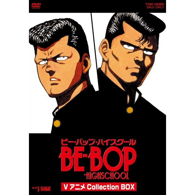 Be-Bop-Highschool V Anime Collection Box