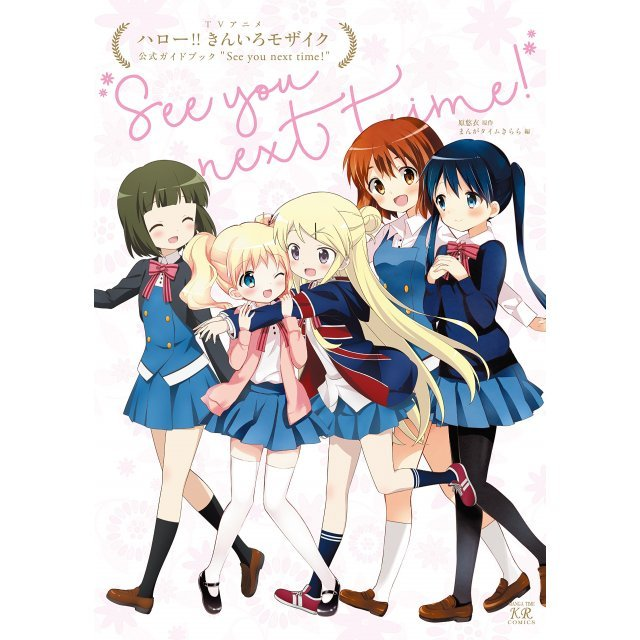 Hello!! Kin-iro Mosaic: Official Guide Book - See You Next Time