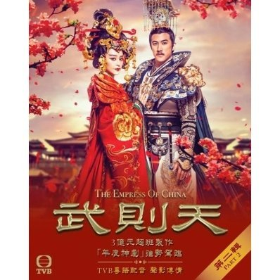 The Empress Of China (Part II) (Episodes 26-50) DVD Boxset