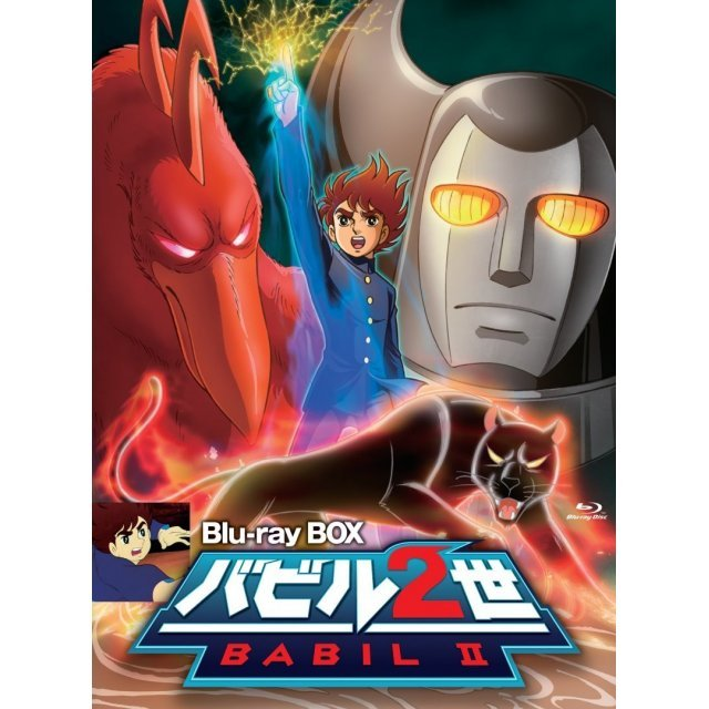 Babel 2 Blu-ray Box