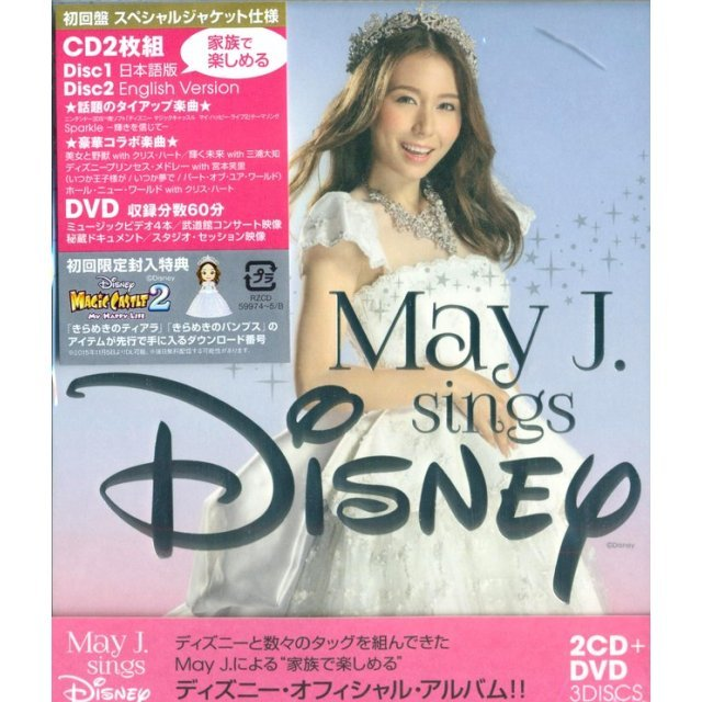 May J. Sings Disney [2CD+DVD]