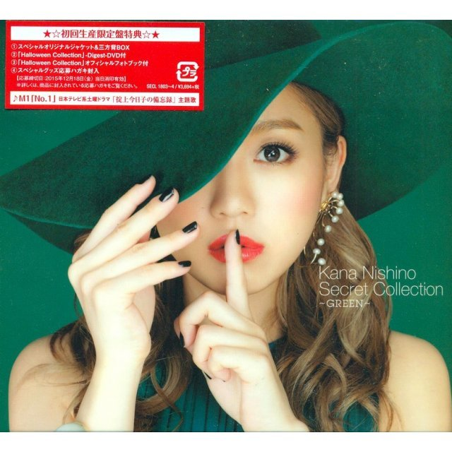 Secret Collection - Green [CD+DVD Limited Edition]