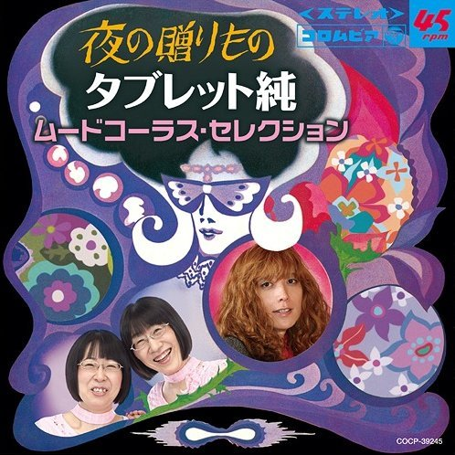 Yoru No Okuri Mono - Tablet Jun Mood Chorus Selection