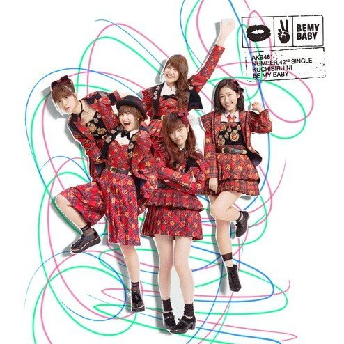 Kuchibiru ni Be My Baby [CD+DVD Limited Edition Type B]