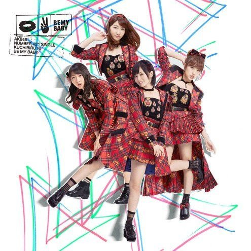Kuchibiru ni Be My Baby [CD+DVD Limited Edition Type D]