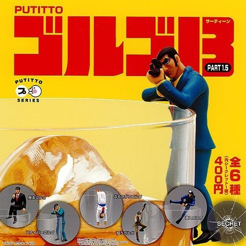 PUTITTO Series Golgo 13: Part 1.5 (Random Single)