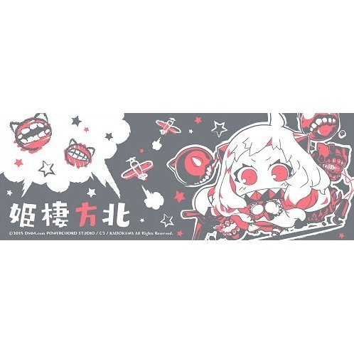 Minicchu Kantai Collection -KanColle- Sports Towel: Northern Princess