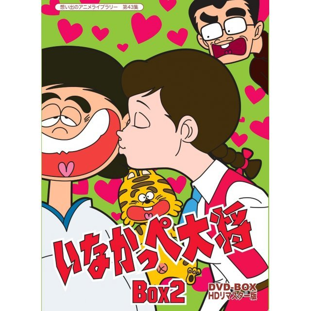 Inakappe Taisho Hd Remastered Dvd Box Vol.2