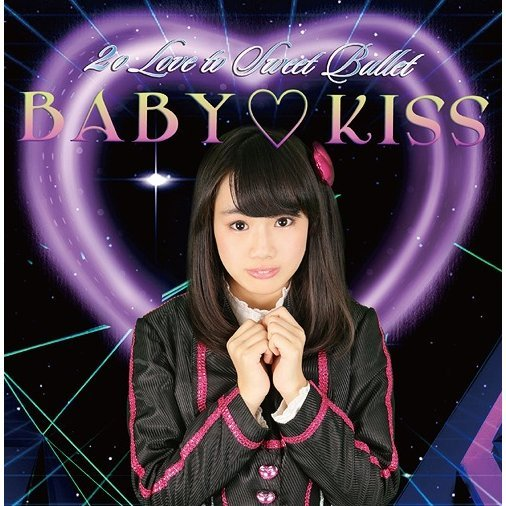 Baby Kiss [Limited Edition Mai Shinjo Ver.]