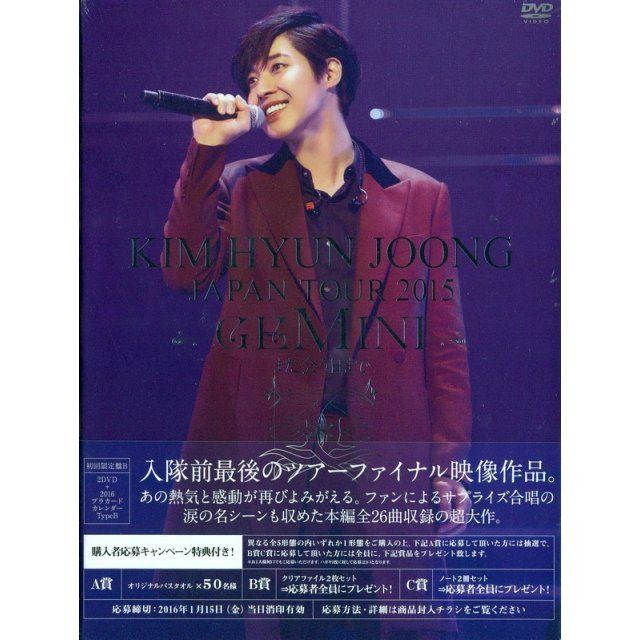 Japan Tour 2015 - Gemini Mata Au Hi Made [DVD+Goods Limited Edition Type B]