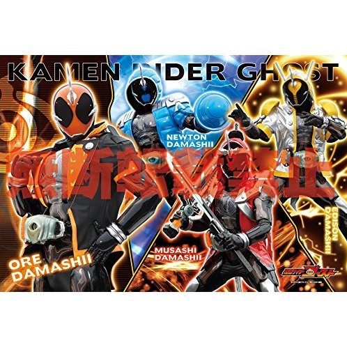 Kamen Rider Ghost Jigsaw Puzzle: Ghost Change (108 Pieces)