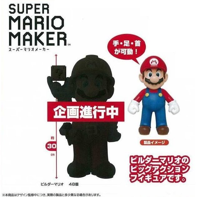 Super Mario Maker Figure: Mario