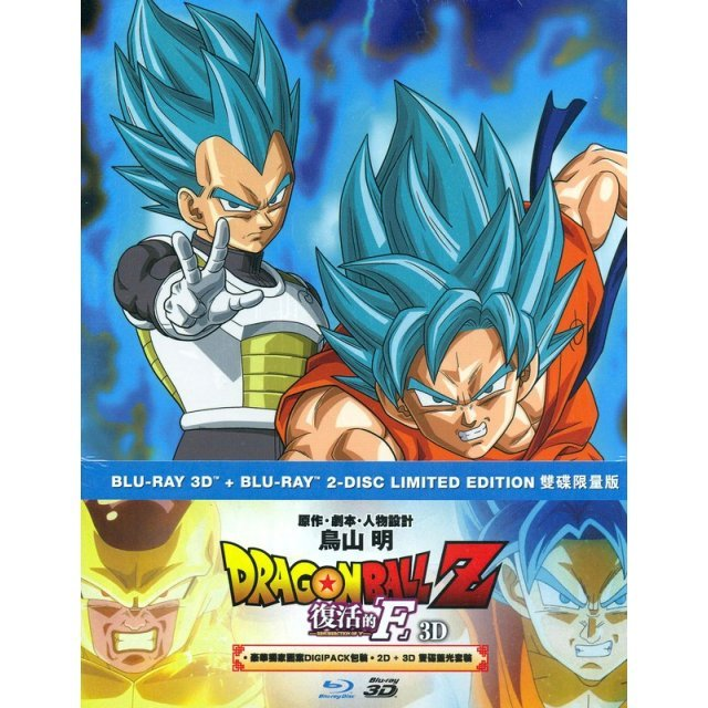 Dragon Ball Z: Resurrection of F [3D+2D] (Limited Edition)