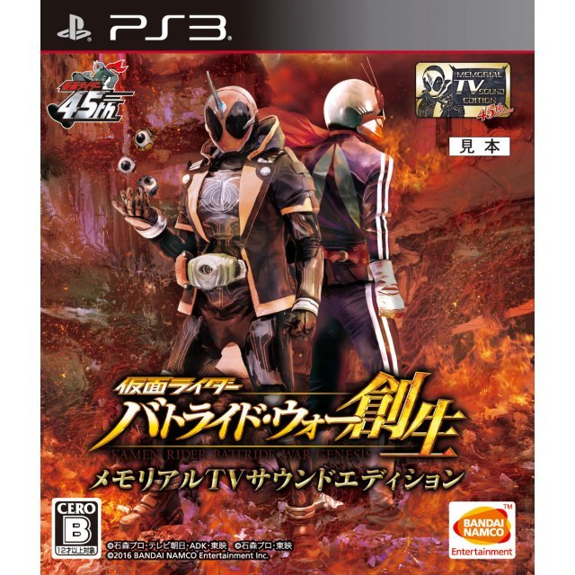 Download Kamen Rider Battride War 2 Iso Ps3 - tretonweekly