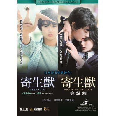 PARASYTE 1+2 [Limited Edition] DVD Boxset