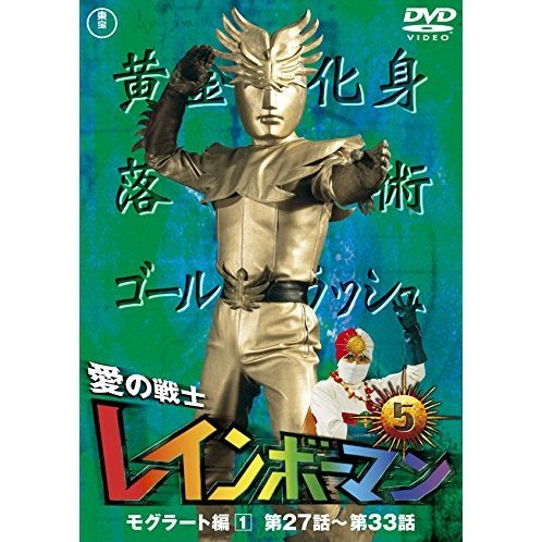 Ai No Senshi Rainbow Man Vol.5 [Priced-down Reissue]
