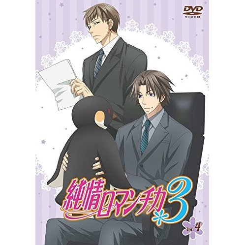 Junjou Romantica 3 Vol.4 [Limited Edition]
