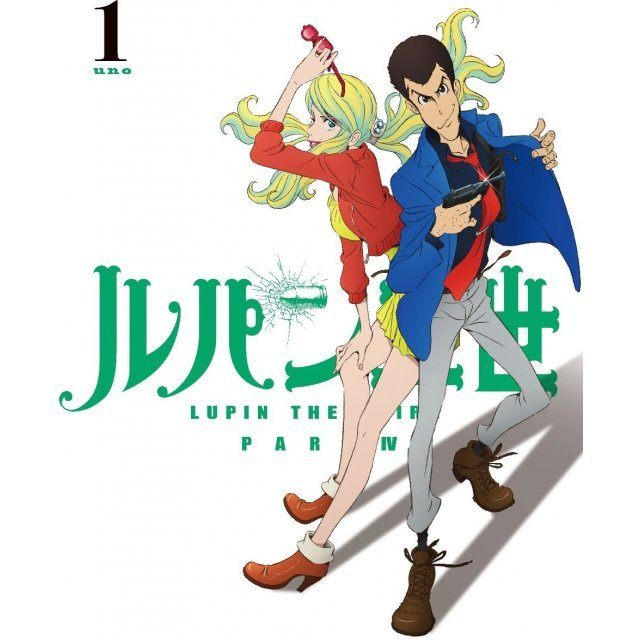 Lupin III Part IV Vol.1