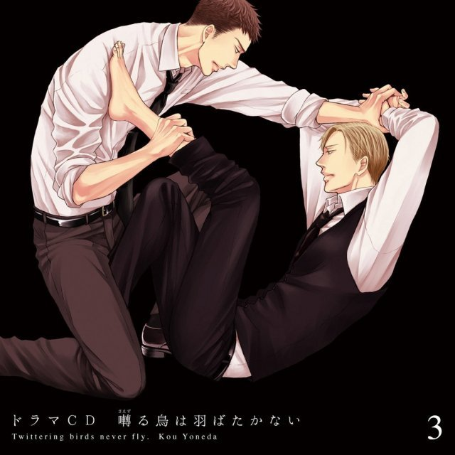 Twittering Birds Never Fly Vol.3 Drama Cd