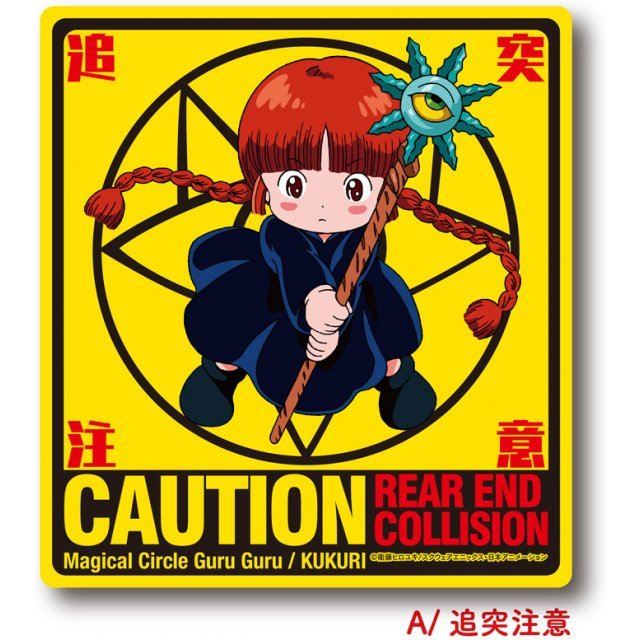 Magical Circle Guru Guru Full Color Car Sticker A Tsuitotsu Chui