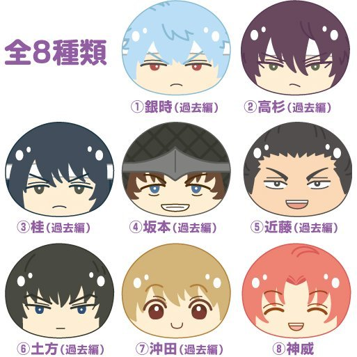 Gintama Omanjuu Niginigi Mascot Vol.2 (Set of 8 pieces)
