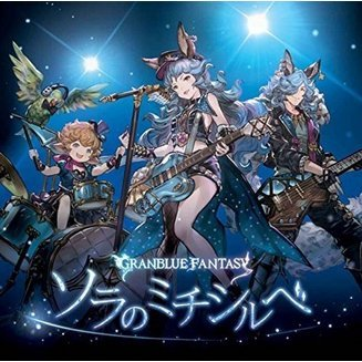 Sora No Michishirube - Granblue Fantasy