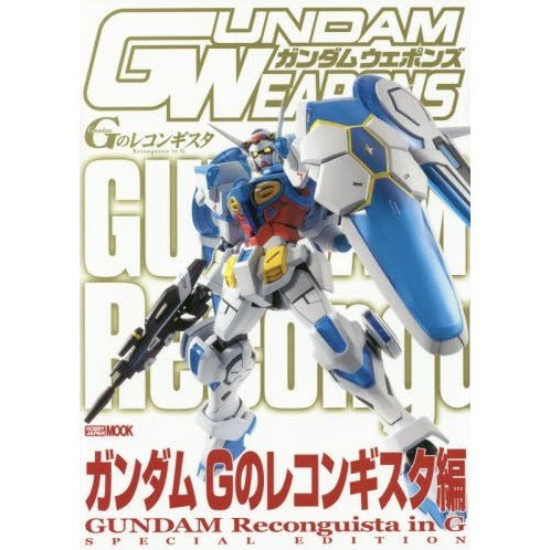 Gundam Weapons Gundam Reconguista in G Special Edition